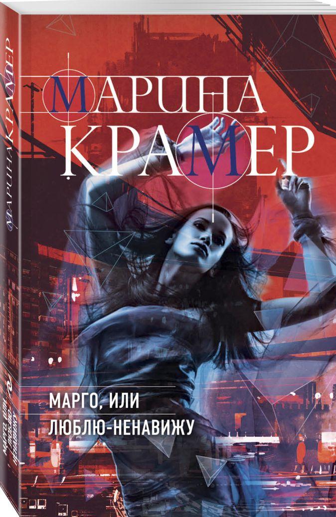 Марина Крамер - Марго, или Люблю-Ненавижу обложка книги