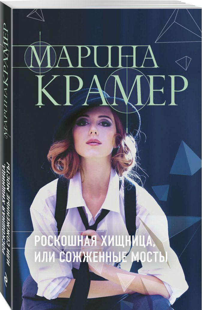 Марина Крамер - Роскошная хищница, или Сожженные мосты обложка книги