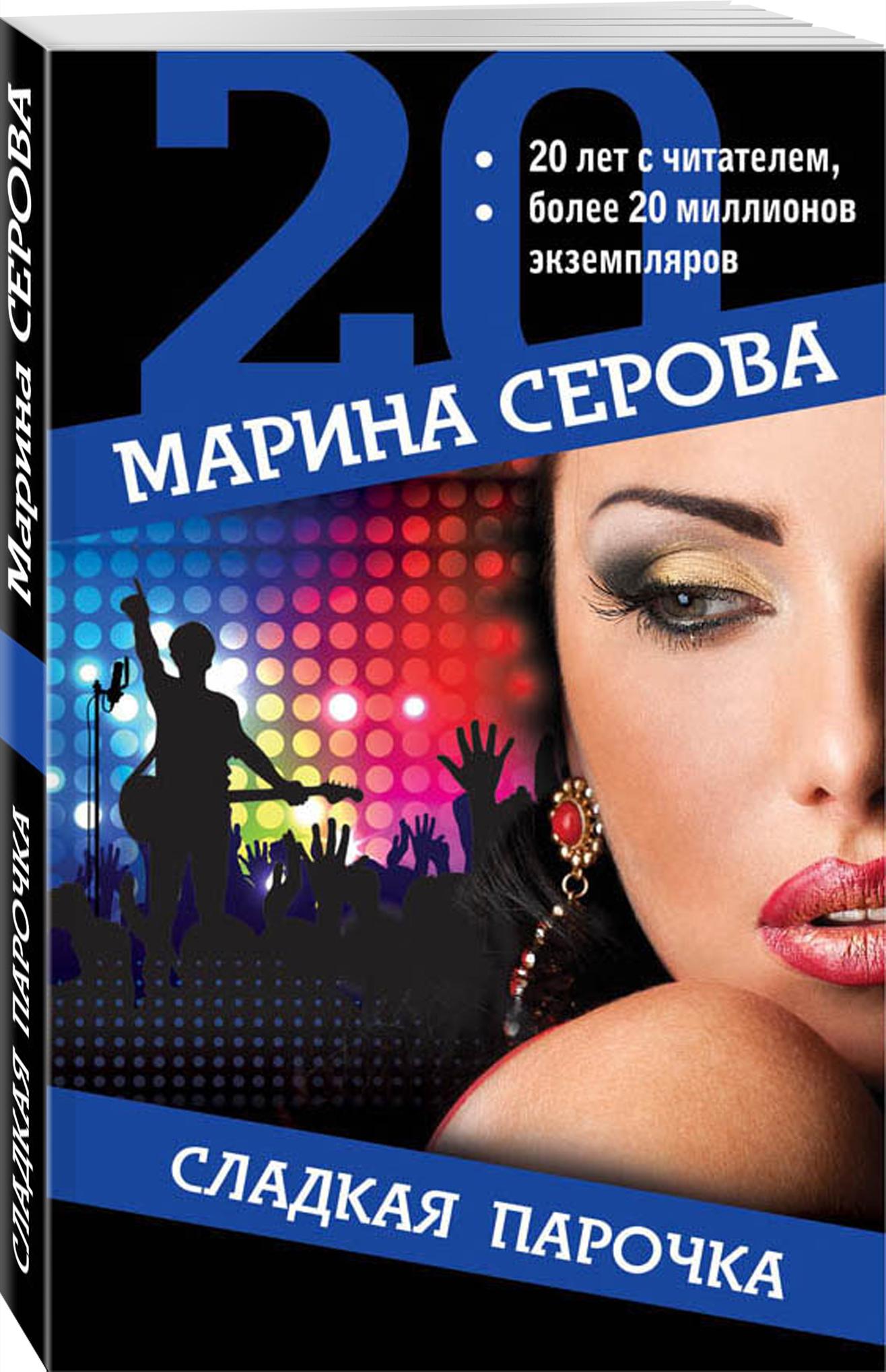 Марина Серова Сладкая парочка