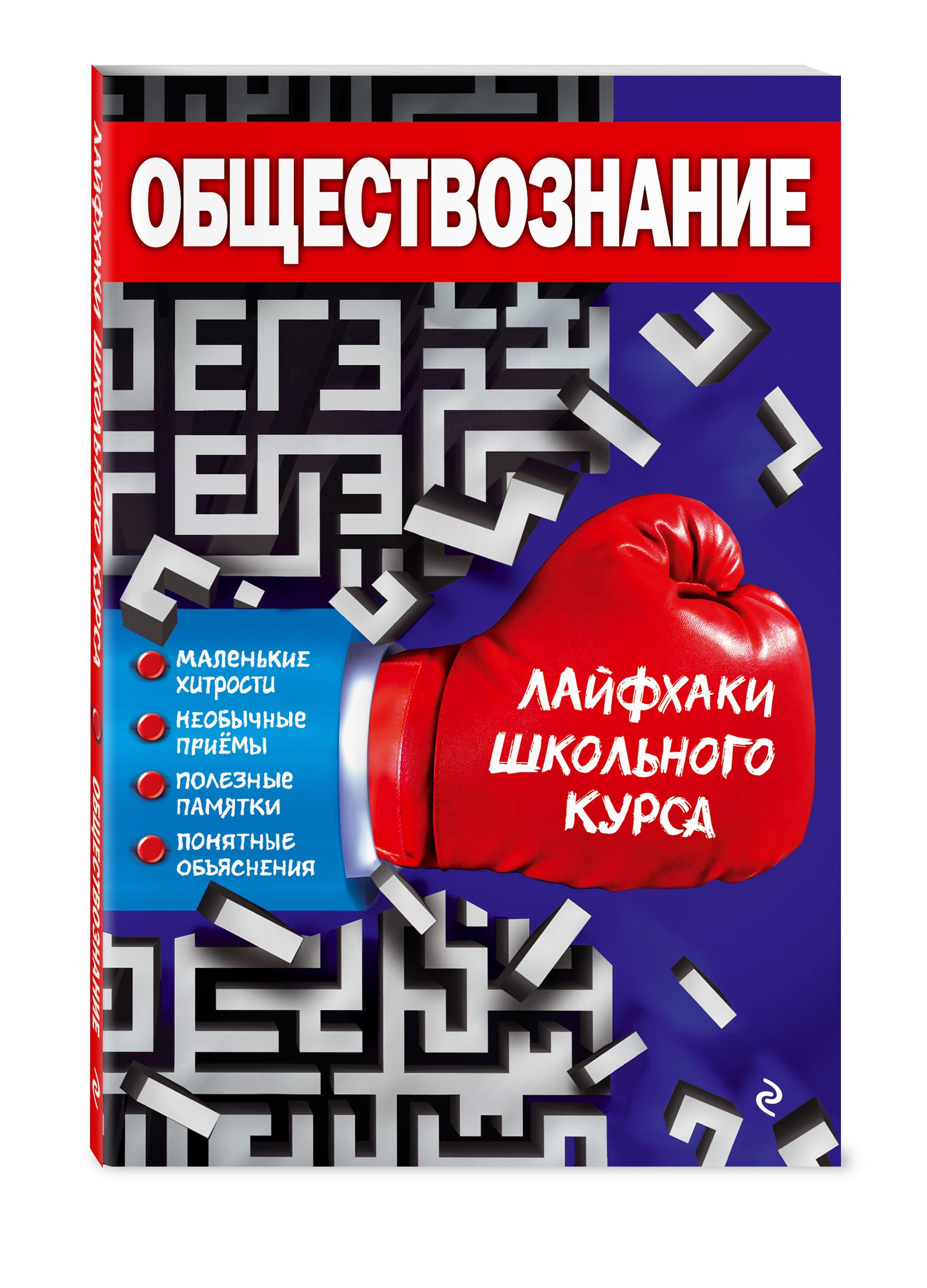 Обществознание ( Донской Дмитрий Иванович  )