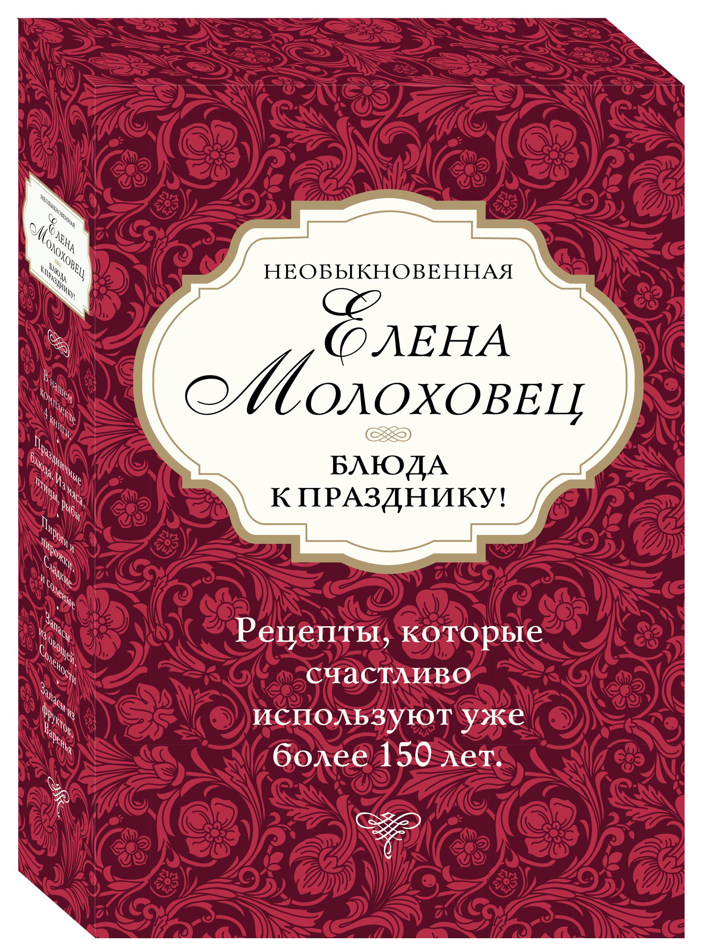 Необыкновенная Елена Молоховец. Блюда к празднику (комплект из 4 книг ) цены