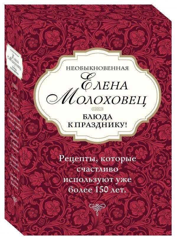 Необыкновенная Елена Молоховец. Блюда к празднику (комплект из 4 книг )