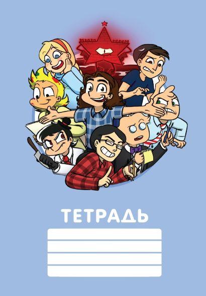 Фёдор Комикс. Общая тетрадь - анимация - фото 1