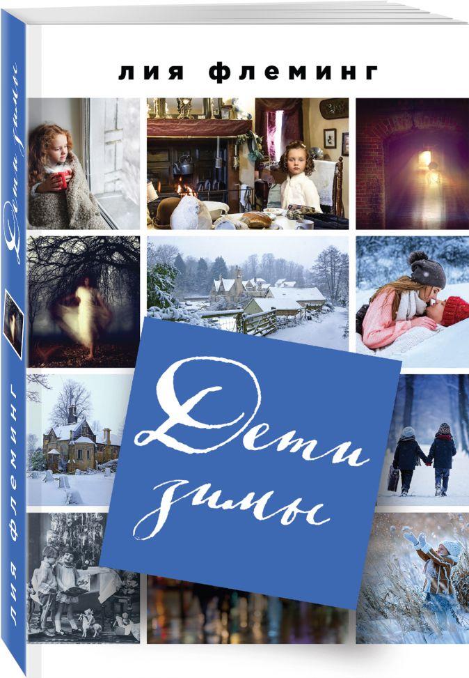 Лия Флеминг - Дети зимы обложка книги