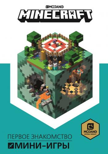 Minecraft. Мини-игры.