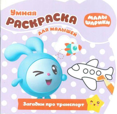 Малышарики. РУМ №1811. Умная раскраска для малышей - фото 1