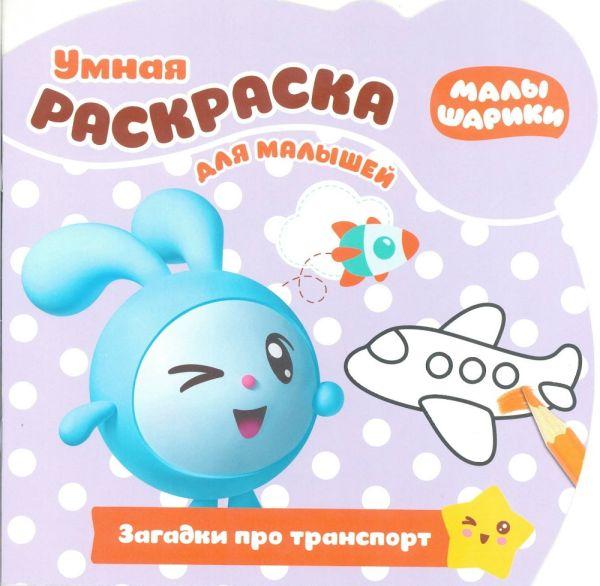 Малышарики. РУМ №1811. Умная раскраска для малышей малышарики загадки про дом умная раскраска для малышей книжка с вырубкой
