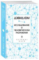 Дэвид Юм - Дэвид Юм. Исследование о человеческом разумении' обложка книги