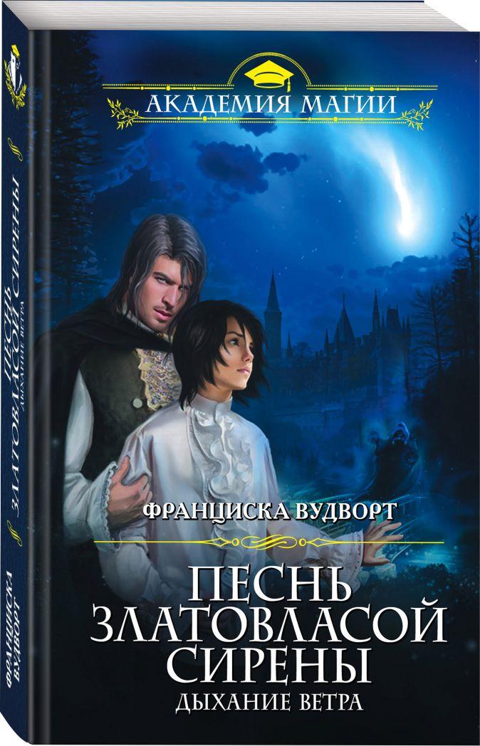 Франциска Вудворт - Песнь златовласой сирены. Дыхание ветра обложка книги