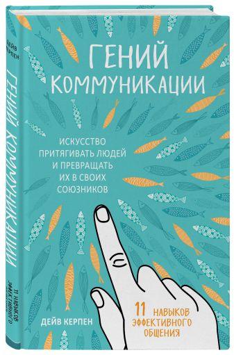 Дейв Керпен - Гений коммуникации. Искусство притягивать людей и превращать их в своих союзников обложка книги