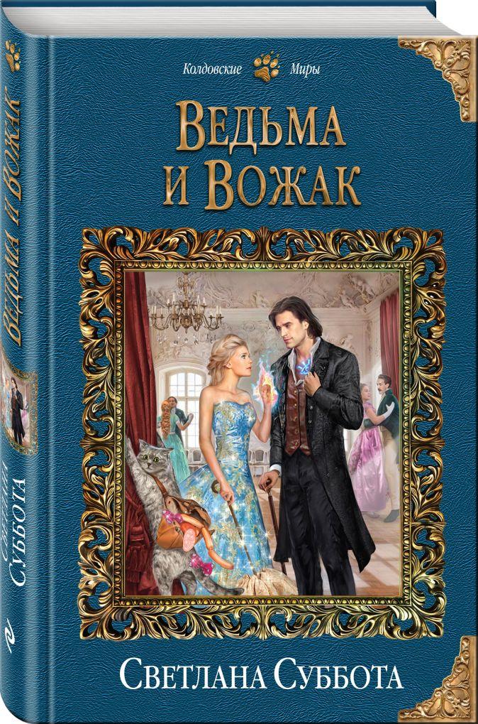 Светлана Суббота - Ведьма и Вожак обложка книги