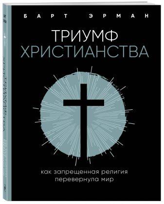 Барт Д. Эрман - Триумф христианства. Как запрещенная религия перевернула мир обложка книги
