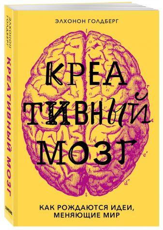 Элхонон Голдберг - Креативный мозг. Как рождаются идеи, меняющие мир обложка книги