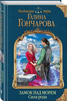 Замок над морем. Книга третья. Сила рода