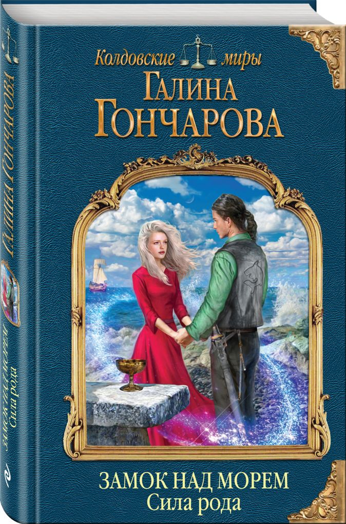Галина Гончарова - Замок над морем. Книга третья. Сила рода обложка книги