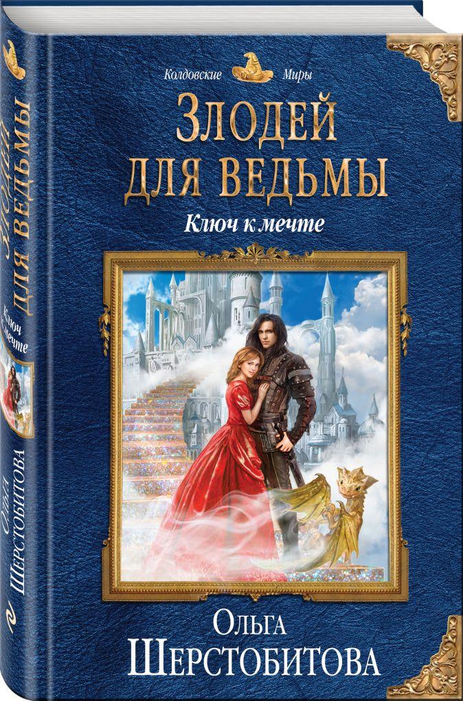 Ольга Шерстобитова - Злодей для ведьмы. Ключ к мечте обложка книги