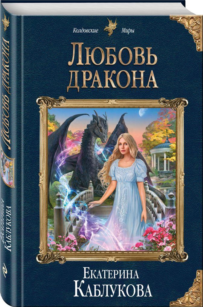 Екатерина Каблукова - Любовь дракона обложка книги