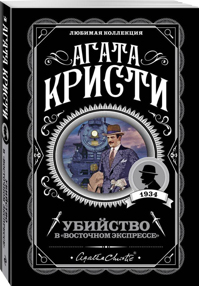Агата Кристи - Убийство в