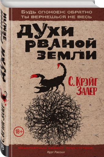 Духи рваной земли С. Крэйг Залер