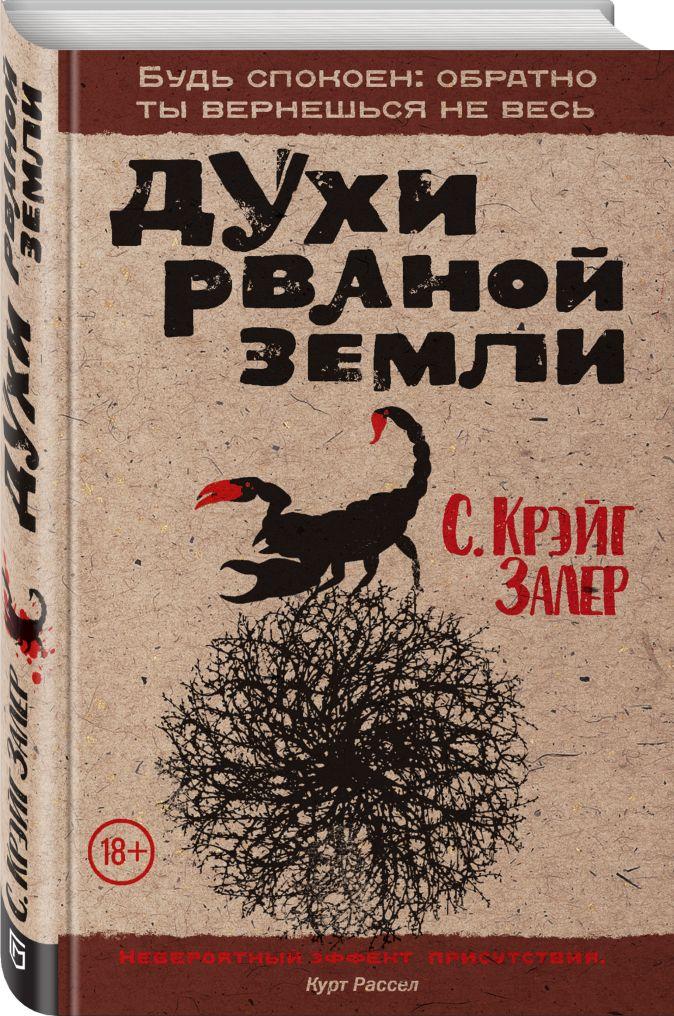 С. Крэйг Залер - Духи рваной земли обложка книги