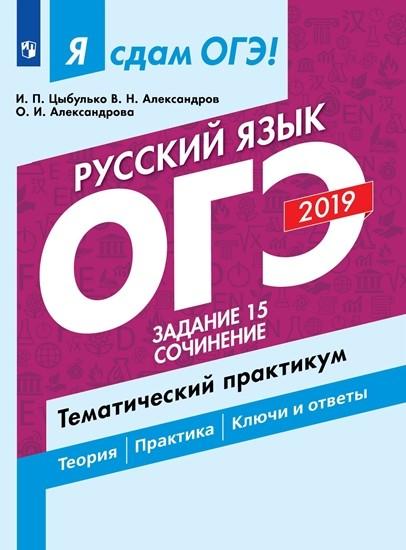 Я сдам ОГЭ-2019! Русский язык. Задание 15. Сочинение. Тематический практикум. фото