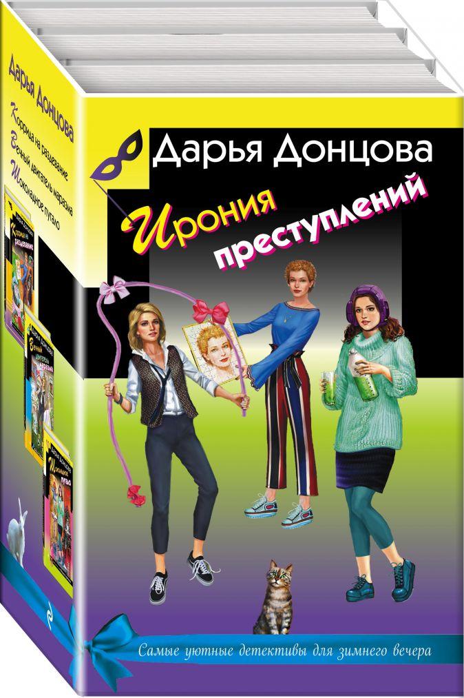 Донцова Д.А. - Ирония преступлений (комплект из 3 книг) обложка книги