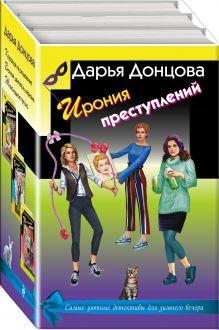 Новогодняя коллекция Дарьи Донцовой