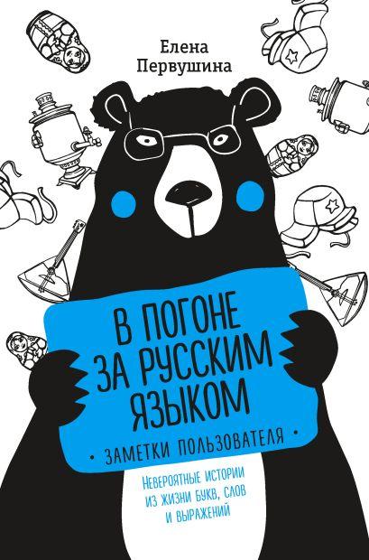 В погоне за русским языком. Заметки пользователя (комплект) - фото 1