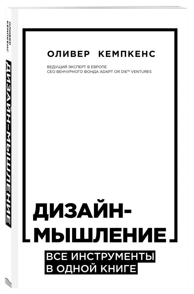 Оливер Кемпкенс - Дизайн-мышление. Все инструменты в одной книге обложка книги