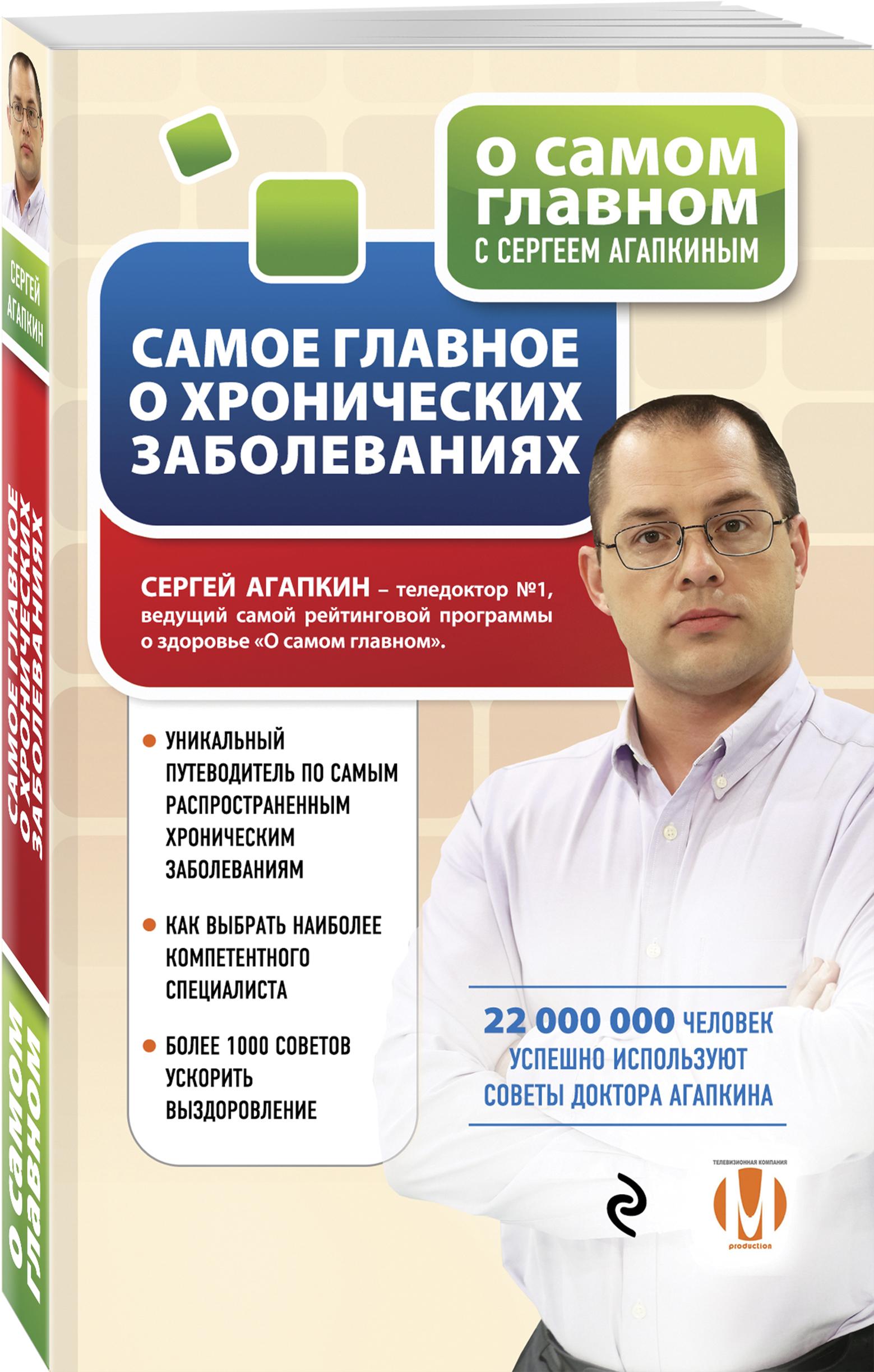 Самое главное о хронических заболеваниях ( Сергей Агапкин  )