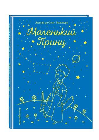 Антуан де Сент-Экзюпери - Маленький принц (рис. автора) обложка книги