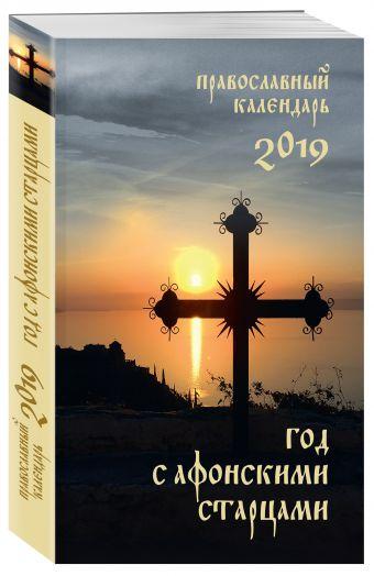 Год с афонскими старцами. Православный календарь на 2019 год
