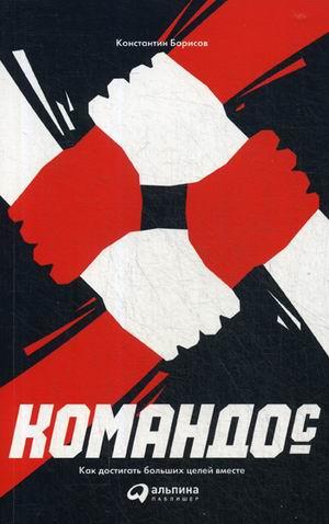 Командос. Как достигать больших целей вместе (обложка) Борисов К.