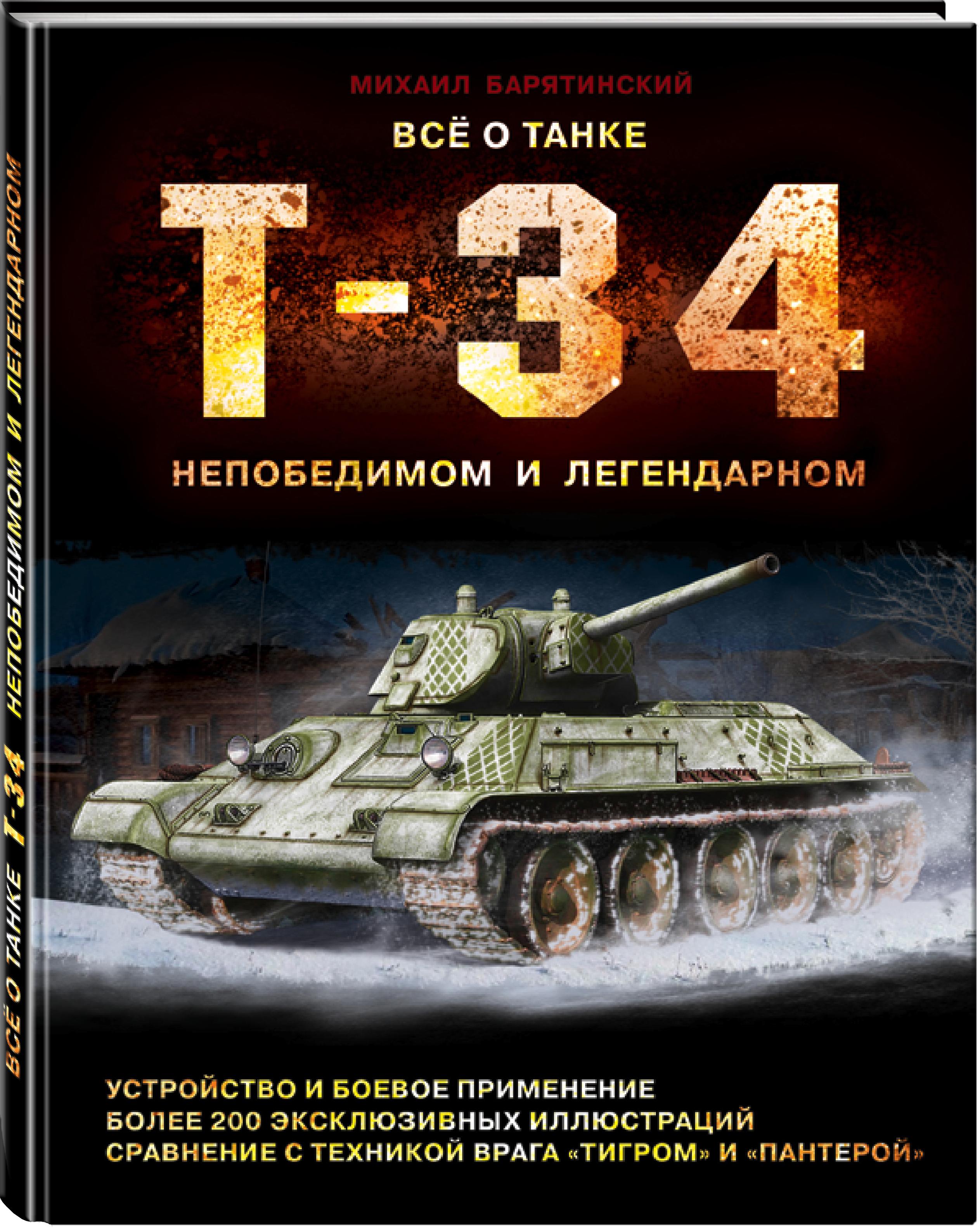 Михаил Барятинский Все о танке Т-34: непобедимом и легендарном