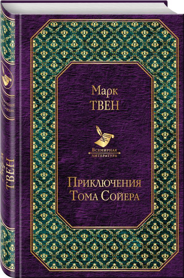 Твен Марк Приключения Тома Сойера панчулидзев с а история кавалергардов 1724 1899 4 тома атлас