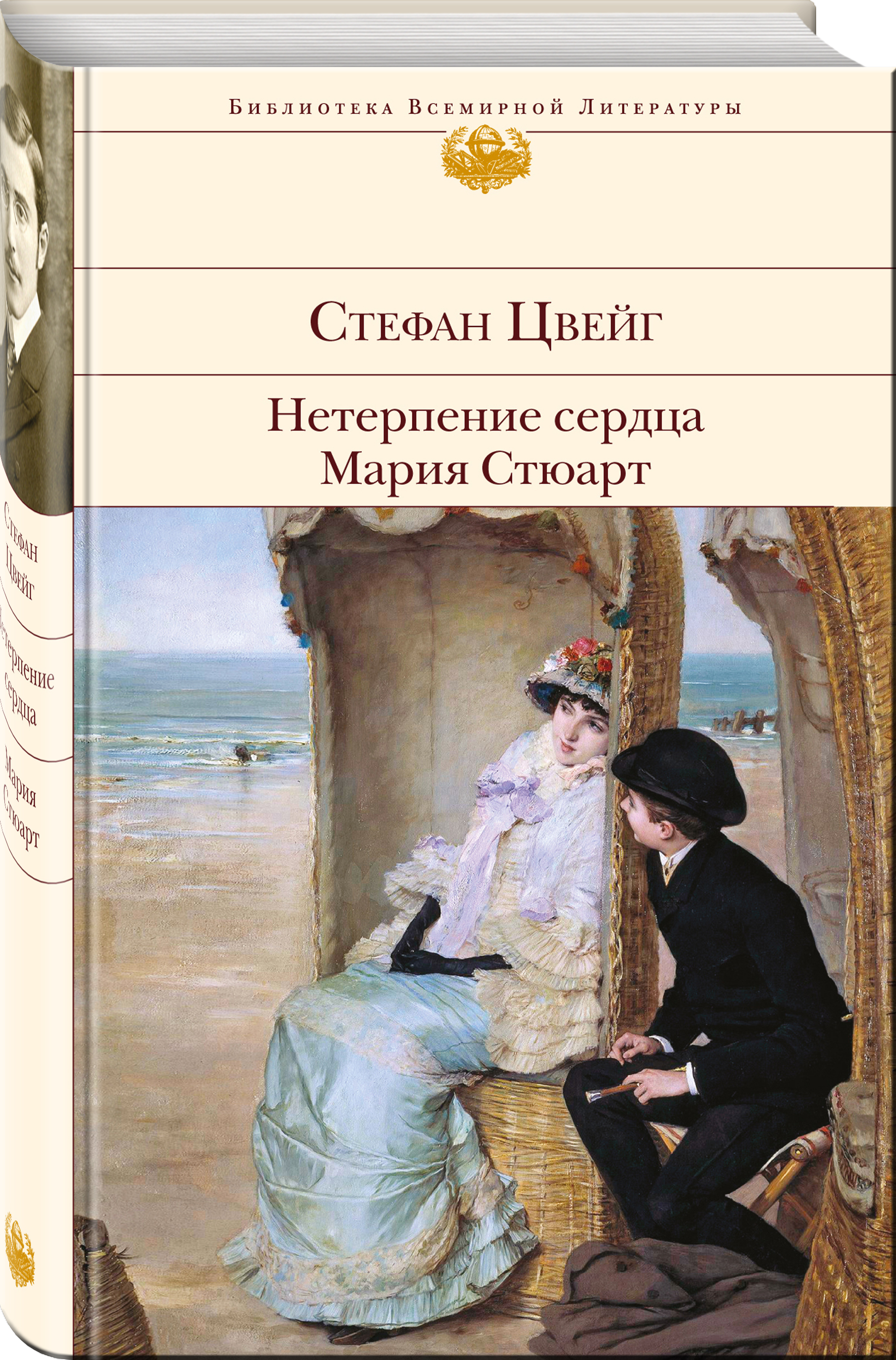 Стефан Цвейг Нетерпение сердца. Мария Стюарт