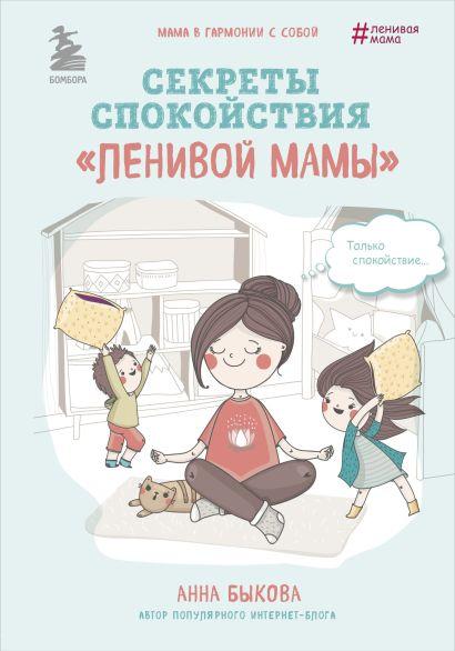 """Лучший подарок для лучшей мамы"""" (Самостоятельный ребенок, или Как стать """"ленивой мамой""""+Развивающие занятия """"ленивой мамы""""+Секреты спокойствия """"ленивой мамы"""") - фото 1"""