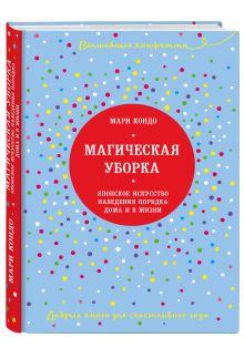 Волшебные конфетти. Добрые книги для счастливого года