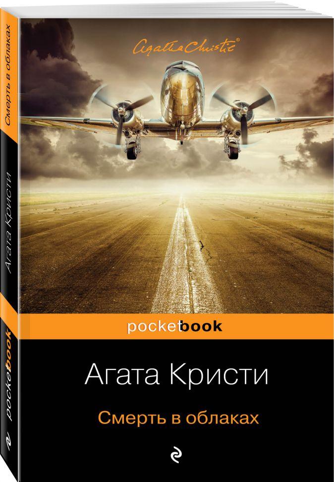 Агата Кристи - Смерть в облаках обложка книги