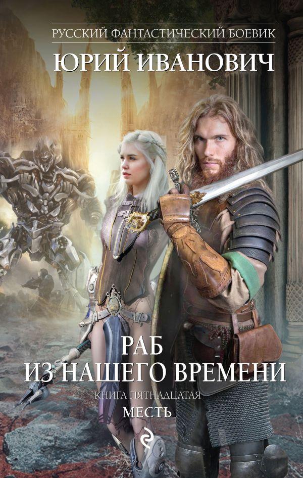 Иванович Юрий Раб из нашего времени. Книга пятнадцатая. Месть