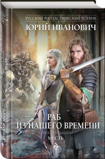 Юрий Иванович - Раб из нашего времени. Книга пятнадцатая. Месть обложка книги