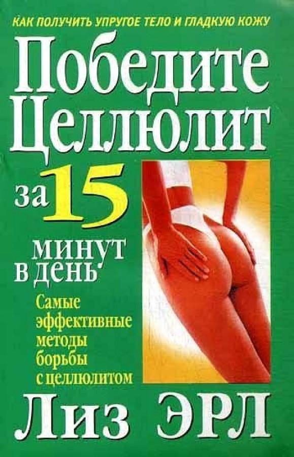 Эрл Л. - Победите целлюлит за 15 минут в день. 2-е изд. Эрл Л. обложка книги