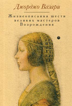 Жизнеописания шести великих мастеров Возрождения. Вазари Дж. - фото 1