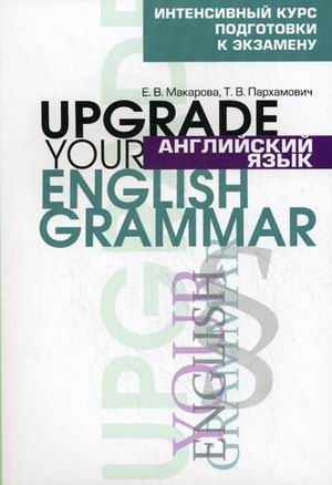 Макарова Е., Пархамович Т. - Английский язык. Upgrade your English Grammar. 3-е изд. Макарова Е., Пархамович Т. обложка книги