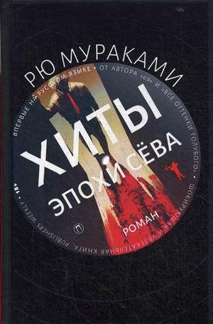 Мураками Р. Хиты эпохи Сева: роман. Мураками Р. мураками р 69