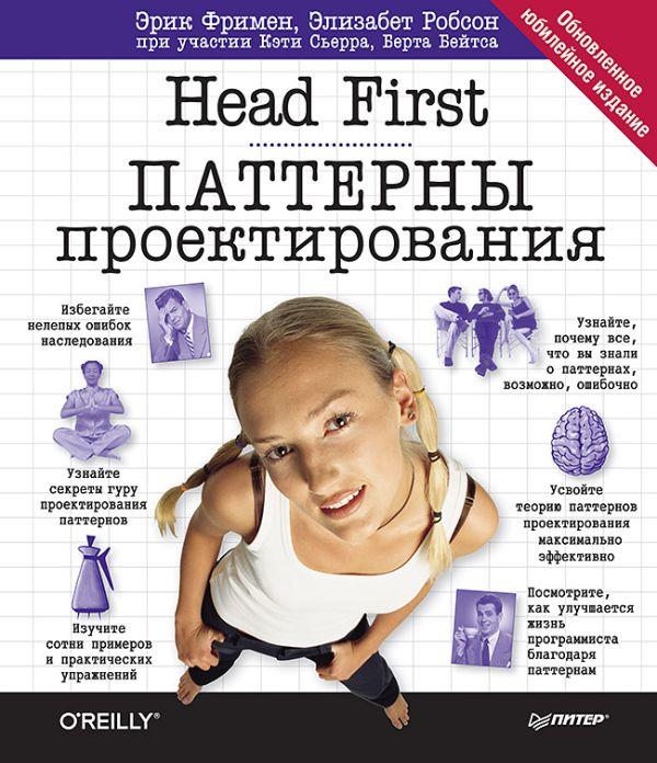 Фримен Э Head First. Паттерны проектирования. Обновленное юбилейное издание брендан бёрнс распределенные системы паттерны проектирования