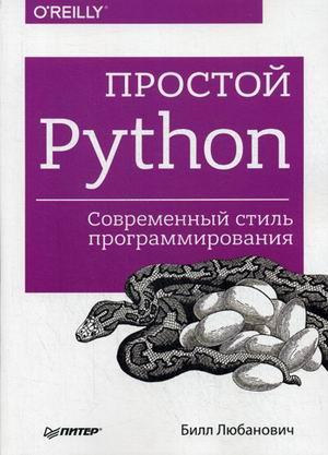 Простой Python. Современный стиль программирования Любанович Б
