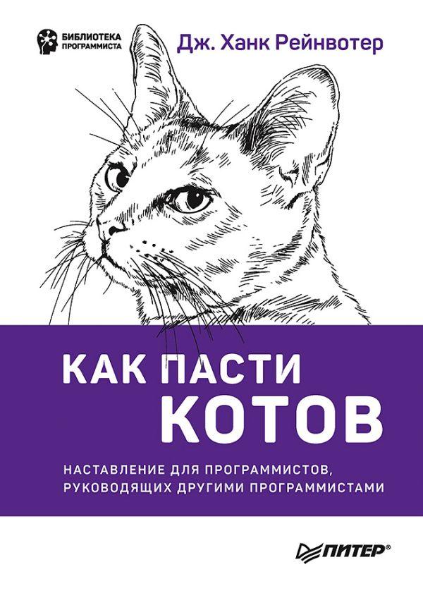 Zakazat.ru: Как пасти котов. Наставление для программистов, руководящих другими программистами. Рейнвотер Д
