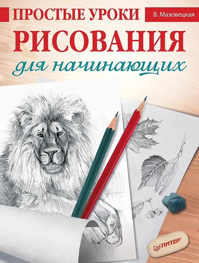 Мазовецкая В В - Простые уроки рисования для начинающих обложка книги