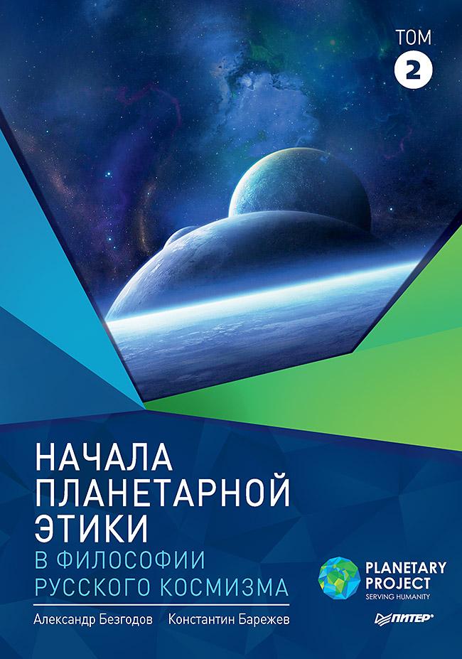 Безгодов А В Начала планетарной этики в философии русского космизма. Том 2
